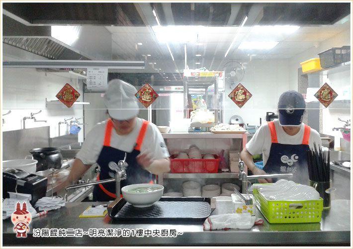 汾陽餛飩二店~明亮潔淨的1樓中央廚房~