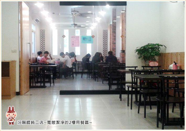 汾陽餛飩二店~寬敞潔淨的2樓用餐區~