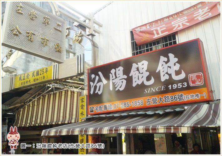 汾陽餛飩老店(左營大路86號)