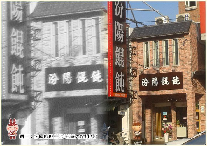 汾陽餛飩二店(左營大路66號)