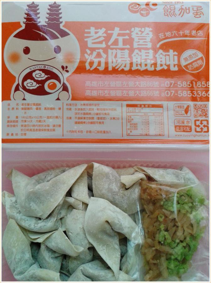 生鮮餛飩10盒+鹹湯圓2盒